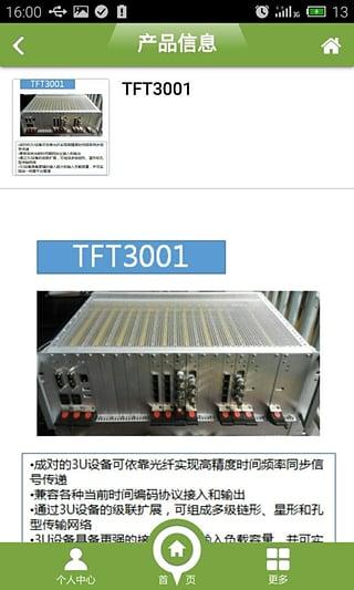 中国地面北斗导航平台截图4