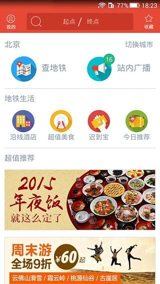 北京地铁-地铁通截图1