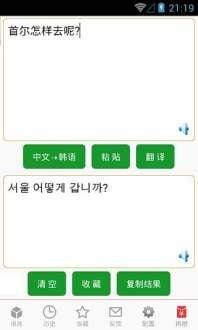 韩语翻译截图5
