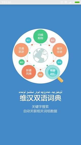 维汉双语词典截图1