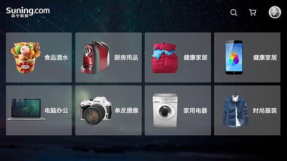 苏宁易购TV截图1