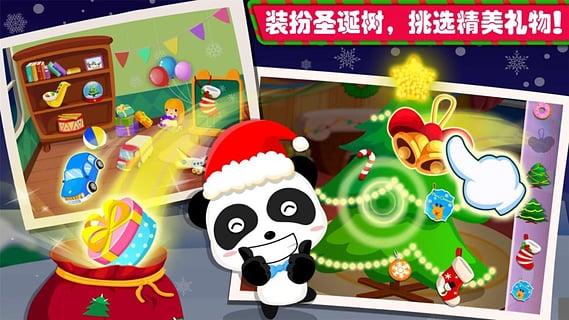 欢乐圣诞截图3