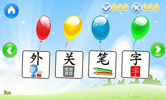 宝宝汉字游戏截图3