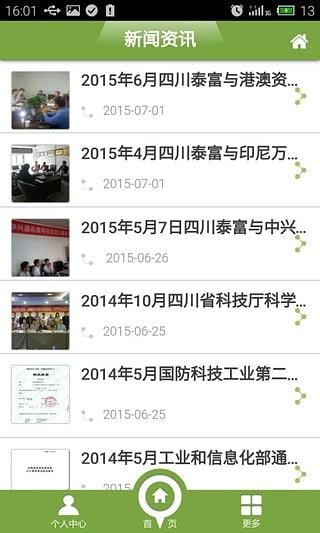中国地面北斗导航平台截图3