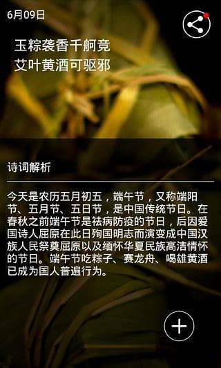 中华好诗词截图2