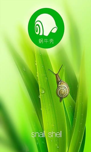 蜗牛壳截图1