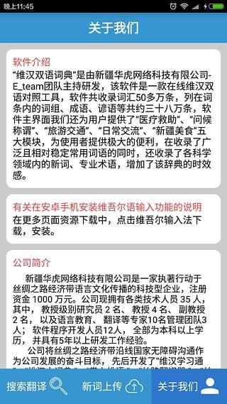 维汉双语词典截图5
