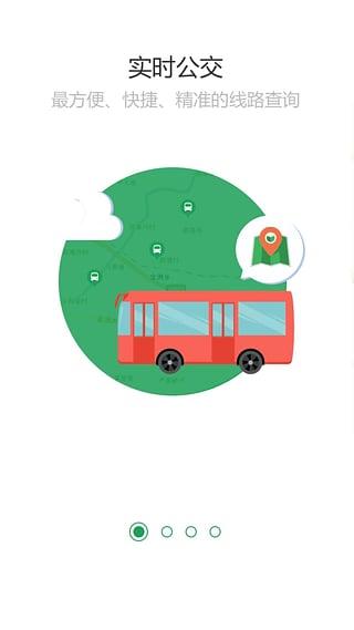 智慧公交截图2