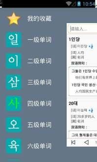 韩语翻译截图1