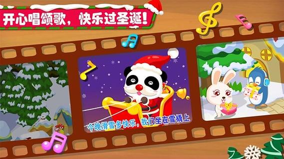 欢乐圣诞截图4