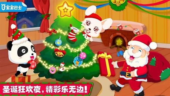 欢乐圣诞截图1
