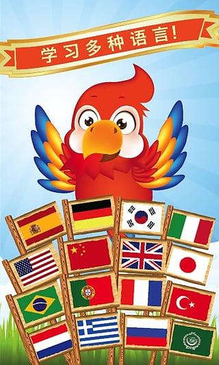 学外语: 英语、法语、德语、截图1