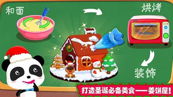 欢乐圣诞截图2