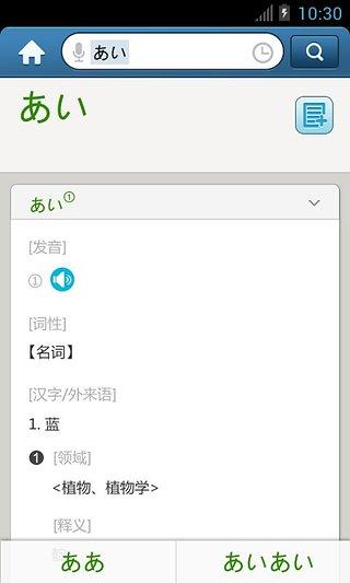 外研社日语词典截图5