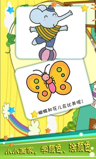 宝宝颜色乐园截图4