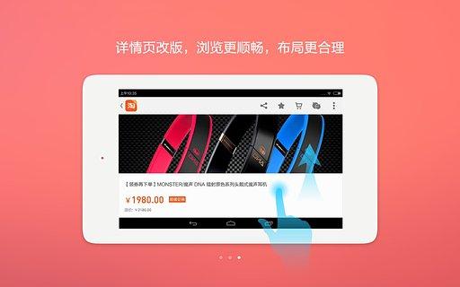 淘宝HD for Pad截图4