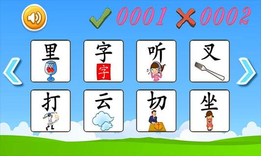 儿童识汉字HD截图3