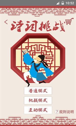 中华好诗词截图1