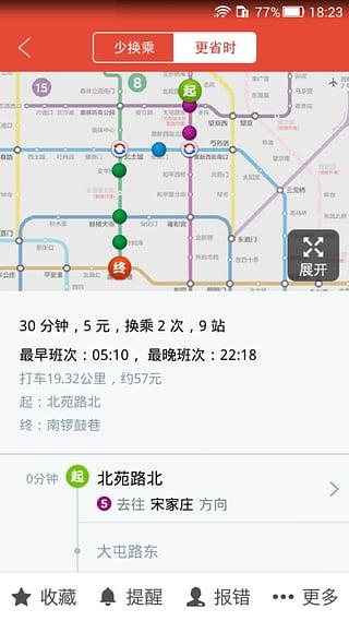 北京地铁-地铁通截图4