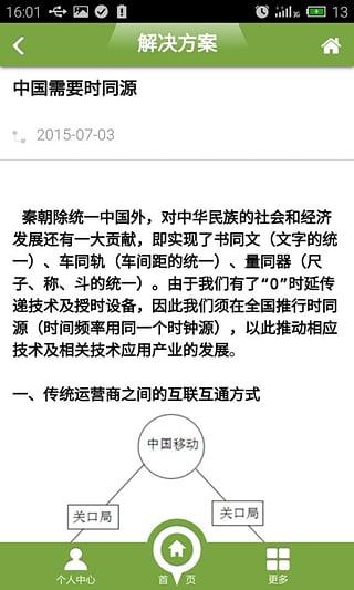 中国地面北斗导航平台截图2