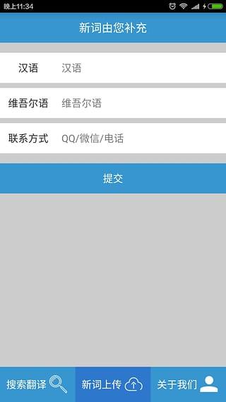 维汉双语词典截图4