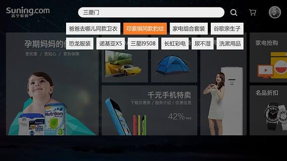 苏宁易购TV截图3