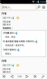 韩语翻译截图3