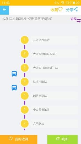 广州行讯通截图3