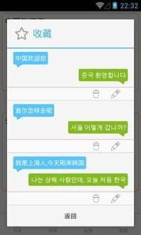 韩语翻译截图2