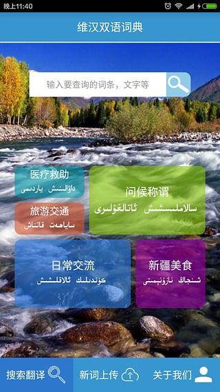 维汉双语词典截图2