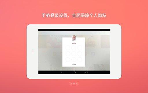 淘宝HD for Pad截图3