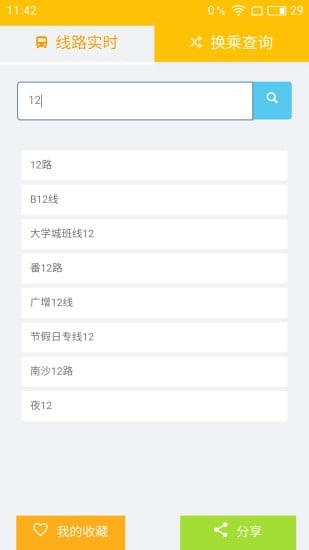 广州行讯通截图2