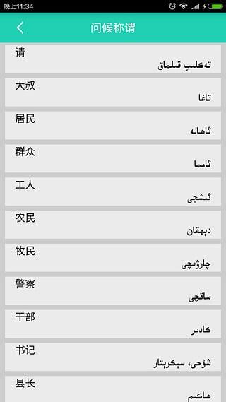 维汉双语词典截图3