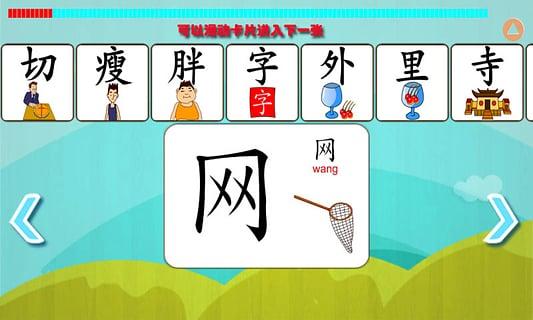 儿童识汉字HD截图2