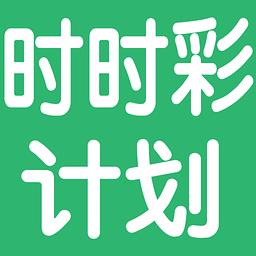 重庆时时彩计划安卓版
