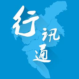 行讯通LOGO