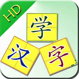 儿童识汉字HD