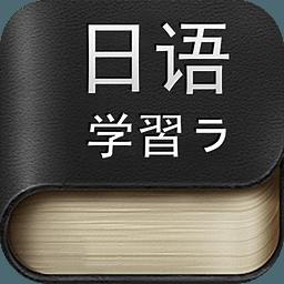 日语学习大全