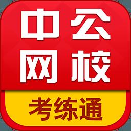 中公网校考练通