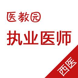 西医执业医师真题库