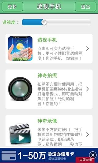 透视手机透明屏幕豪华版 Transparent Phone截图5