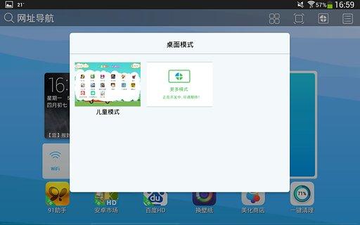 91桌面HD版截图3
