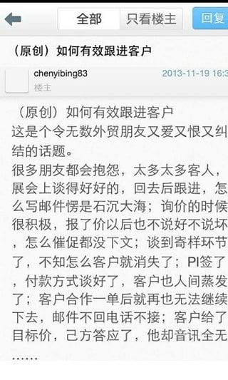 福步外贸论坛
