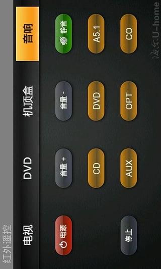 万能手机遥控器截图3