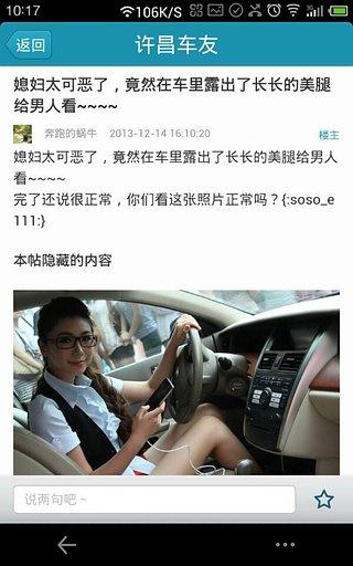 许昌论坛截图4