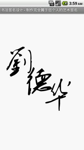 书法签名设计截图3