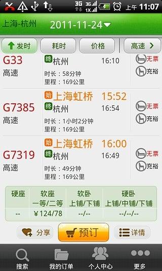 114火车票截图4