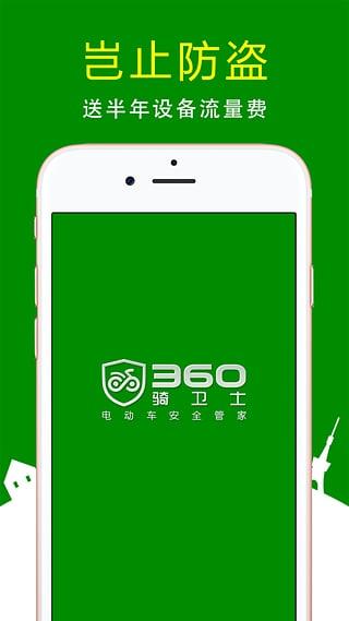 360骑卫士截图1