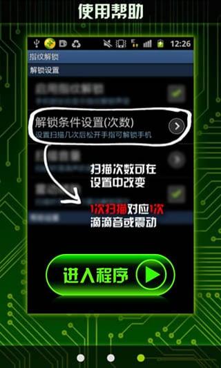 手机指纹密码截图4