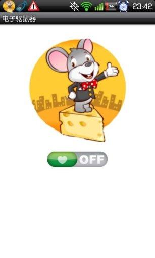 电子驱鼠器截图3